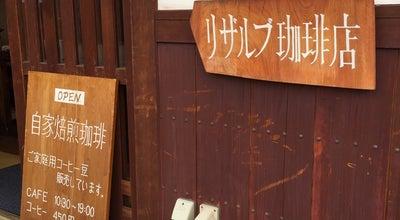 Photo of Coffee Shop リザルブ珈琲店 at 芥川町3-19-3, 高槻市, Japan