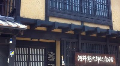 Photo of Museum 河井寛次郎記念館 at 五条坂鐘鋳町569, 京都市東山区 605-0000, Japan