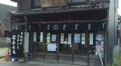 Photo of Dessert Shop 松屋長春 at 小沢3-13-21, 稲沢市 492-8212, Japan
