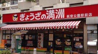 Photo of Dumpling Restaurant ぎょうざの満洲 航空公園駅前店 at 並木3-1-3, 所沢市 359-0042, Japan