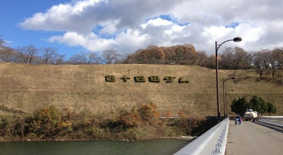 Photo of Lake 四十四田ダム(南部片富士湖) at 下厨川字四十四田, 盛岡市, Japan