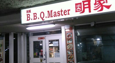Photo of BBQ Joint HK BBQ Master at 145 - 4651 No 3 Rd, Richmond, Ca V6X 2C4, Canada