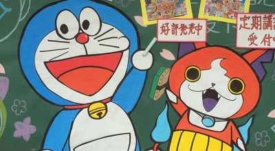 Photo of Bookstore 丸山書房 at 栄町2-8-1, 東村山市 189-0013, Japan