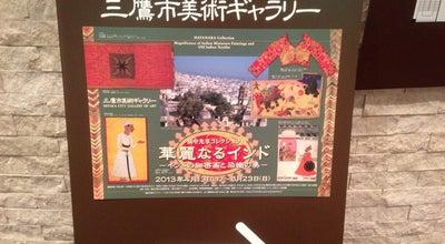 Photo of Art Gallery 三鷹市美術ギャラリー at 下連雀3-35-1, 三鷹市 181-0013, Japan