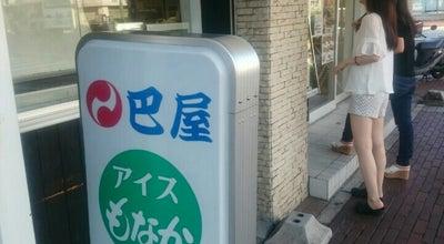 Photo of Dessert Shop 巴屋 呉駅前店 (Tomoeya Kure-ekimae) at 西中央1-6-33, 呉市, Japan
