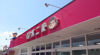 Photo of Candy Store 不二家 パープルタウン店 at 山根557-1, 倉吉市 682-0023, Japan