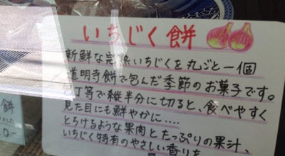 Photo of Dessert Shop 御饅頭処 餅兵 at 中央2-5-37, 大津市, Japan