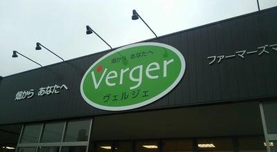Photo of Farmers Market ファーマーズマーケット ヴェルジェ 相模原店 at 中央区清新5-27-13, 相模原市 252-0216, Japan