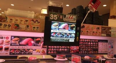 Photo of Sushi Restaurant はま寿司 田川店 at 川宮710-1, 田川市 826-0042, Japan