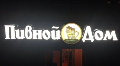 Photo of Brewery Пивной дом at Ул. Айвазовского, 11а, Казань, Russia