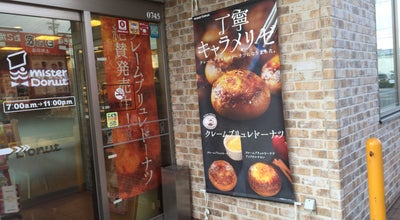 Photo of Donut Shop ミスタードーナツ 岡崎上和田ショップ at 上和田町字南天白21-2, 岡崎市, Japan
