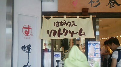 Photo of Ice Cream Shop 杉養蜂園 日光東照宮店 at 松原町10-4, 日光市, Japan