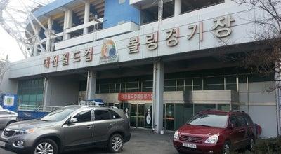 Photo of Bowling Alley 월드컵경기장 볼링장 at 유성구 노은1동 50-8, 대전광역시 305-325, South Korea
