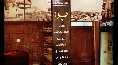 Photo of Bakery B Lebanese Pastries ب معجنات لبنانية at Second Circle, عمان, Jordan