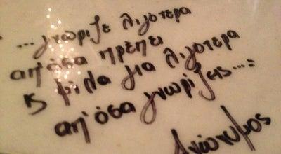 Photo of Greek Restaurant Ασκέρι at Αγίου Ιωάννου 63, Αγία Παρασκευή 153 42, Greece