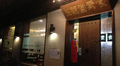 Photo of Vegetarian / Vegan Restaurant 五观堂素食 at 新华路349号, 上海, 上海 200052, China