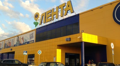 Photo of Supermarket Лента at Московское Ш., 16, Корп. 3, Тверь, Russia