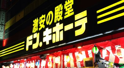 Photo of Discount Store ドン・キホーテ 渋谷店 at 道玄坂2-25-8, 渋谷区 150-0043, Japan