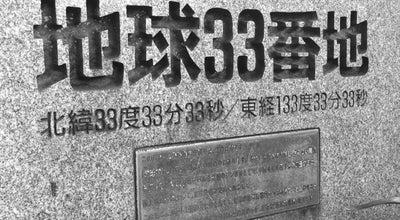 Photo of Monument / Landmark 地球33番地 at 南金田14, 高知市, Japan