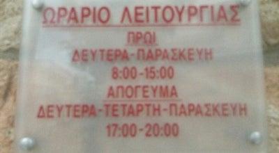Photo of Library Δημοτικη Βιβλιοθηκη Περιστεριου at Περιστέρι, Greece
