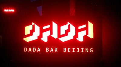 Photo of Bar Dada Bar at 206 Gulou E St, Beijing, Be, China