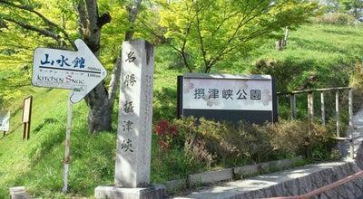 Photo of Park 摂津峡公園 at 塚脇5-3-4, 高槻市 569-1036, Japan
