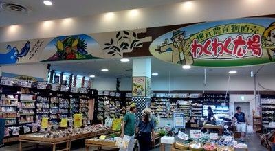 Photo of Farmers Market わくわく広場 モラージュ柏店 at 大山台2-3, 柏市 277-0837, Japan