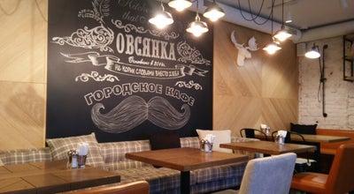 Photo of Cafe Овсянка at Ул. Чехова, Д. 36/3, Серпухов, Russia