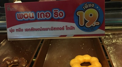 Photo of Donut Shop Mister Donut (มิสเตอร์ โดนัท) at โรงพยาบาลธรรมศาสตร์เฉลิมพระเกียรติ (thammasat University Hospital), Khlong Luang 12110, Thailand