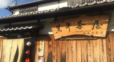 Photo of Brewery 名手酒造店 at 黒江846, 海南市 642-0011, Japan