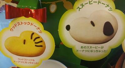 Photo of Donut Shop ミスタードーナツ 小松ルート8ショップ at 園町ハ23-1, 小松市 923-0801, Japan