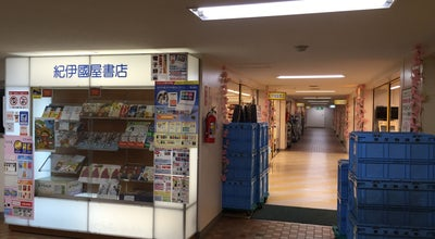Photo of Bookstore 紀伊國屋書店 小樽店 at 稲穂2-22-8, 小樽市 047-0032, Japan