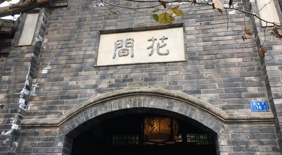Photo of Tea Room 花间 at 宽巷子16号, 成都市, 四川, China