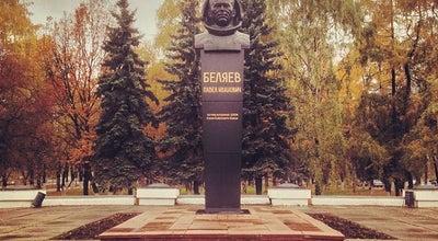 Photo of Monument / Landmark Памятник космонавту П. И. Беляеву at Ул. Мальцева, Вологда, Russia