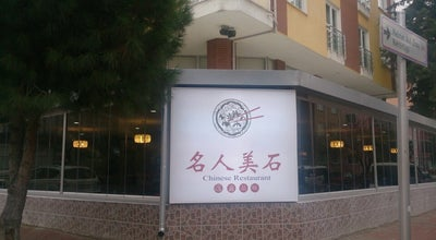 Photo of Chinese Restaurant Yidu Chinese Restaurant ( Sapphire Marble Group ) at Şehit Kalmaz Cad. Ibni Sina Sk, Turkey
