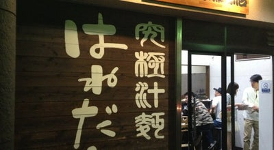 Photo of Ramen / Noodle House はねだ家 at 昭和町西条3200, 中巨摩郡 409-3866, Japan