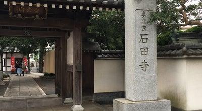 Photo of Buddhist Temple 愛宕山 地蔵院 石田寺 at 石田1-1-10, 日野市 191-0021, Japan