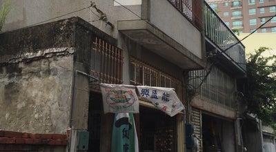 Photo of Art Gallery 能盛興工廠 at 中西區信義街46巷11號, 台南市 700, Taiwan