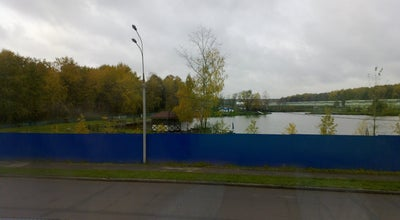 Photo of Lake Рупасовский Пруд at Волковское Шоссе, 19, Москва, Russia