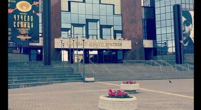 Photo of Theater Академический театр юного зрителя им. Ю.П. Киселева (ТЮЗ) at Ул. Чапаева, 74, Саратов, Russia