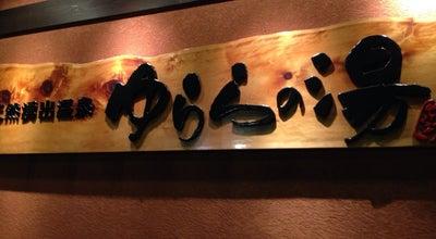 Photo of Spa ゆららの湯 押熊店 at 押熊町2147-1, 奈良市, Japan