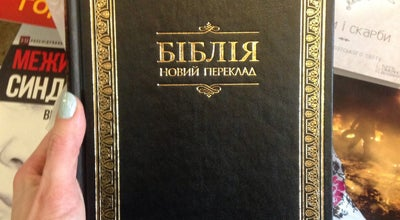 Photo of Bookstore Букініст at Вул. Незалежності 19, Ивано-Франковск 76000, Ukraine