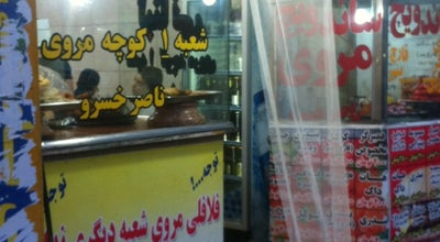 Photo of Falafel Restaurant Marvi Falafel | فلافل مروی at North Kargar St., Enqelab Sq., Tehran, Iran