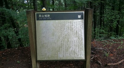 Photo of Historic Site 高山城本丸屋形 at Japan
