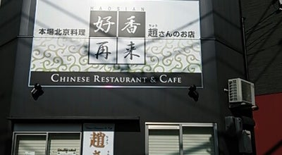 Photo of Chinese Restaurant 趙さんの店 at 浜大津4-7-36, 大津市, Japan