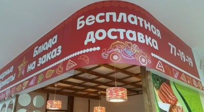 Photo of Pizza Place Пицца на бис! at Тулпар, Набережные Челны 423815, Russia