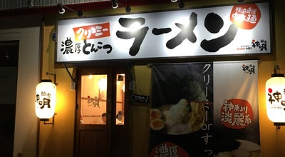 Photo of Ramen / Noodle House 麺家 神明とよた店 at 永覚新町4-88, 豊田市, Japan