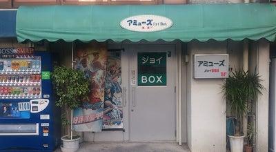 Photo of Arcade アミューズジョイBOX at 首里儀保町3-16, 那覇市, Japan