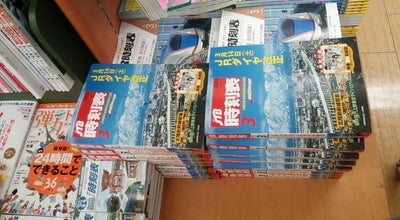 Photo of Bookstore くまざわ書店 下関店 at 竹崎町4-4-7, 下関市 750-0025, Japan