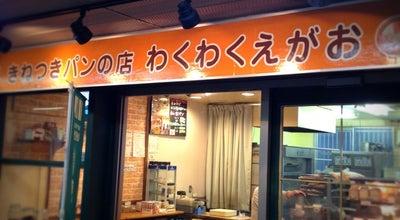 Photo of Bakery わくわくえがお(きねつきパンの店) at 北中振3-24-31, 枚方市, Japan